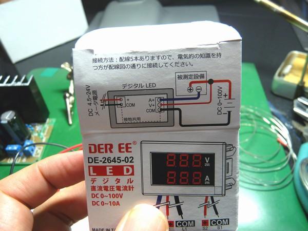 SiSO-LAB☆ミニ四駆実験用電源の製作・デジタルメータDE-2645-02の配線