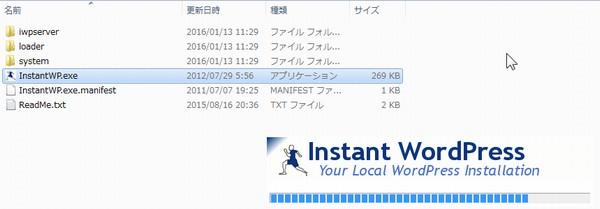 SiSO-LAB☆Instant WordPressローカル環境へ簡単インストール