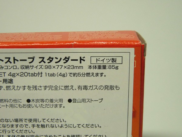 SiSO-LAB☆ESBITポケットストーブ スタンダード