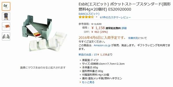 SiSO-LAB☆ESBITポケットストーブ、Amazonで安くなっているよ!