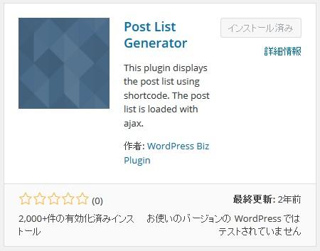 SiSO-LAB☆新しいブログ構築中♪Gush2と定番プラグインとか。
