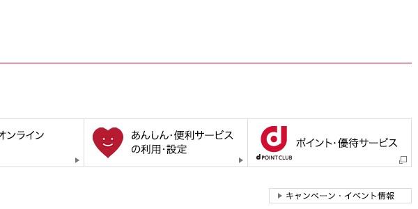 SiSO-LAB☆熊本地震募金、ドコモポイントとdポイントでネットから募金
