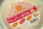 百均浪漫◆パッケージちょっと変更。電子レンジOK!PPコーティングで優れもののペーパーボウル15cm 5枚。日本製 @100均 セリア