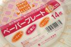 百均浪漫◆100均でも日本製!ペーパープレート18cm 14枚入り @100均 セリア