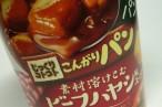百均浪漫◆じっくりコトコトこんがりパン素材が溶けこむビーフハヤシ風スープ @100均 セリア