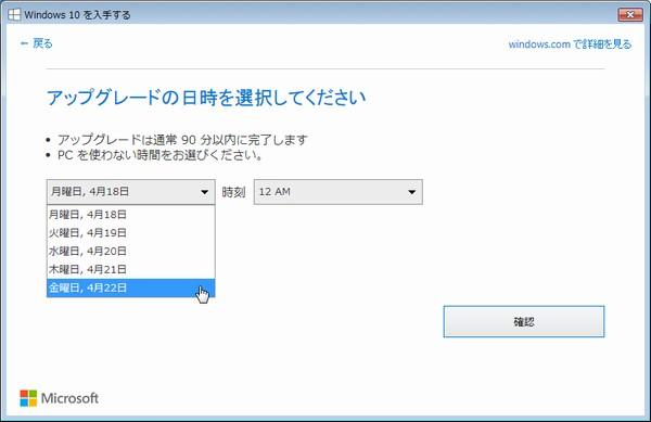 SiSO-LAB☆Windows10アップグレード予定を抑制