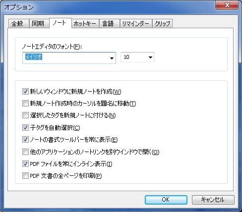 SiSO-LAB☆Evernote V6、左サイドバーのノートブック非表示、できなくなった?