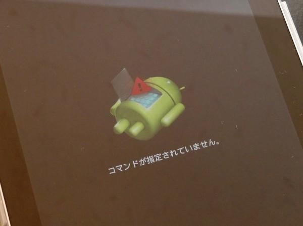 SiSO-LAB☆Nexus7 2012 リカバリモード