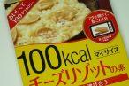 百均浪漫◆4種のチーズがトロリと溶け合う!大塚食品マイサイズ・チーズリゾットの素100kcal @100均 キャンドゥ