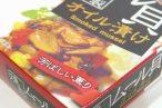 百均浪漫◆なかなか変り種な缶詰、ムール貝燻製オイル漬け @100均 オレンジ