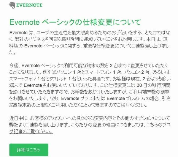 SiSO-LAB☆Evernote値上げ&無料プランは端末2台制限