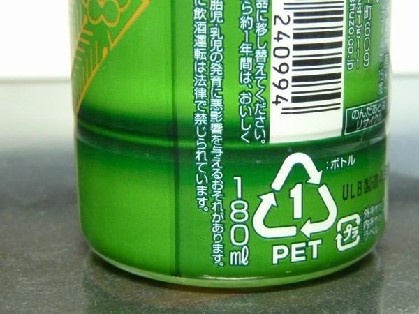 SiSO-LAB☆カップ付ペットボトル180ml。たけペット松竹梅。