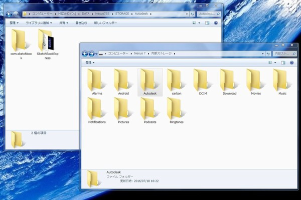 SiSO-LAB☆Nexus7 SketchBookのデータバックアップとリカバリ