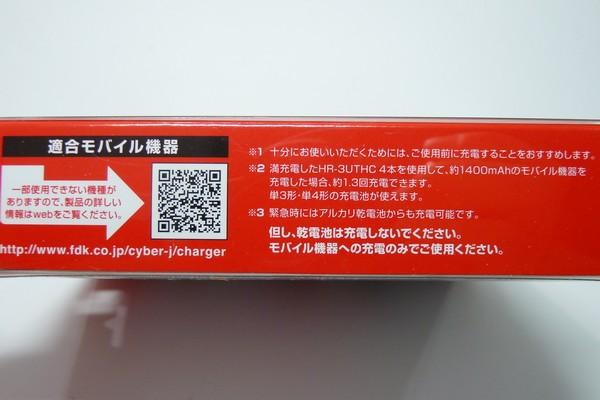 fdk-fsc341fx-b-2350mah-x4-unbox-18