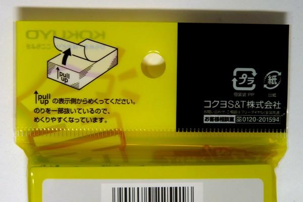 SiSO-LAB☆リヒト・ノートブックSを付箋ノート化。KOKUYOドットライナーラベルメモ。