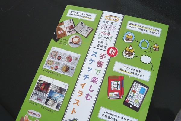SiSO-LAB☆新・手帳で楽しむスケッチイラスト