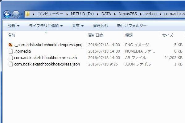 SiSO-LAB☆HeliumでNexus7をバックアップ