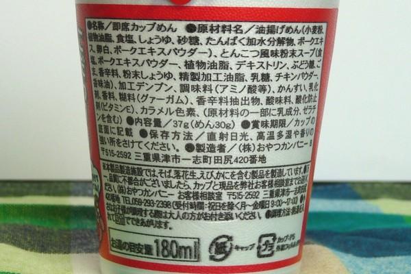 SiSO-LAB☆株式会社おやつカンパニー・ブタメンとんこつ