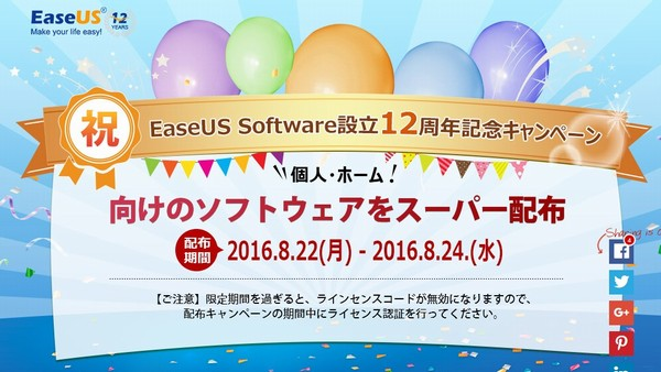 SiSO-LAB☆祝!EaseUS Software 設立12周年記念