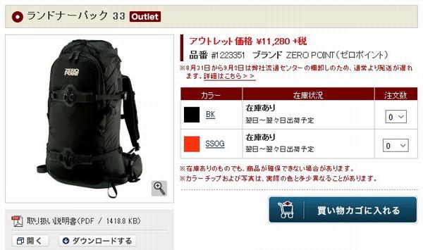 SiSO-LAB☆モンベル・ゼロポイント・ランドナーパックが値下がり!?