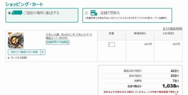 SiSO-LAB☆ニトリのオンラインショップ、ニトリネットの不思議