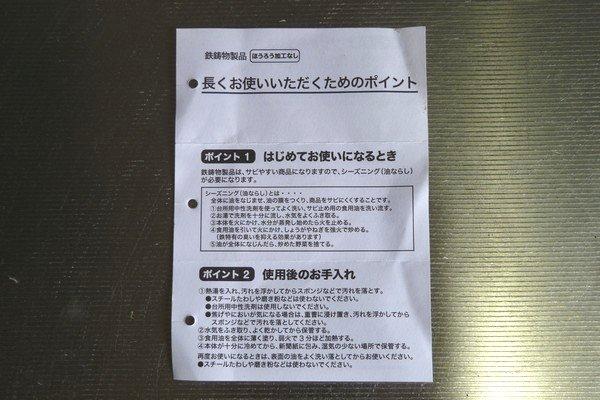 SiSO-LAB☆ニトスキ!ニトリのスキレット15cm、19cmを購入。説明書。