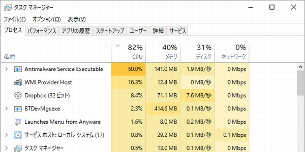 SiSO-LAB☆Windows10、Antimalware Service Executable、CPU負荷高くファン回るよ。