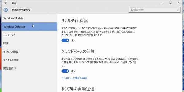 SiSO-LAB☆Windows10、WIndows Defenderからファイル除外