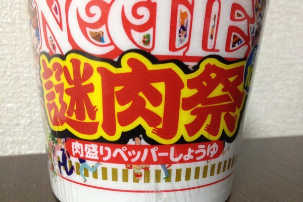 SiSO-LAB☆カップヌードルビッグ謎肉祭 肉盛りペッパーしょうゆ