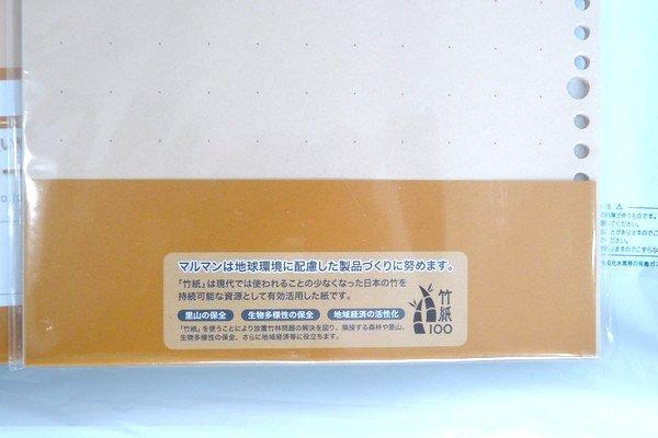maruman スクラップリーフ L496 B5 26穴20枚