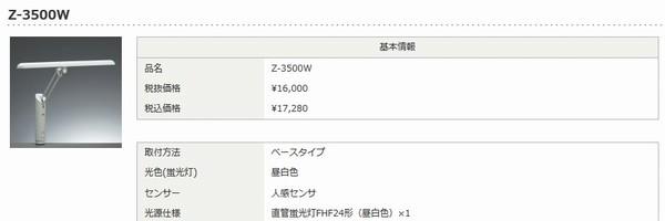 amazon-yamada-z-3500w-unbox-02