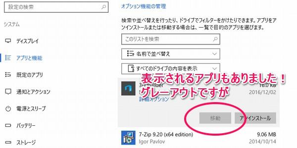 SiSO-LAB☆Windows 10でSDカードにアプリをインストールしたり移動したり。