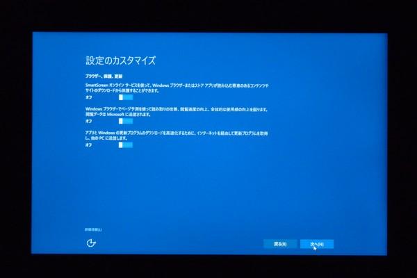 SiSO-LAB☆Lenovo YOGA BOOK・Windows10 初期セットアップ