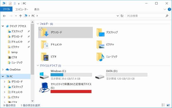 SiSO-LAB☆YOGA BOOK with Windows・仮想ディスクでストレージ容量アップする方法。