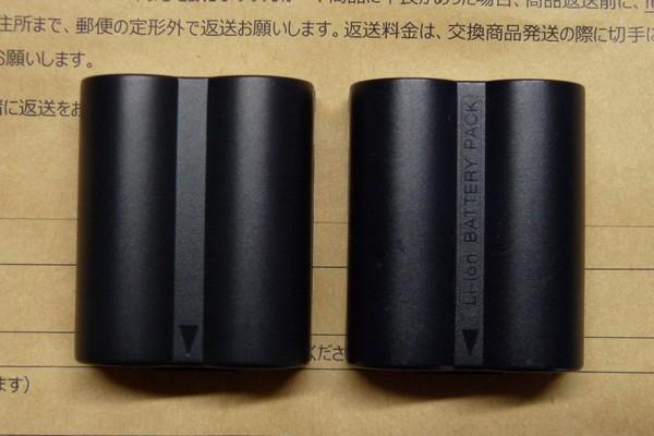SiSO-LAB☆PANASONIC DMC-FZ28用互換バッテリー(ロワ・ジャパン)と純正バッテリー外観比較
