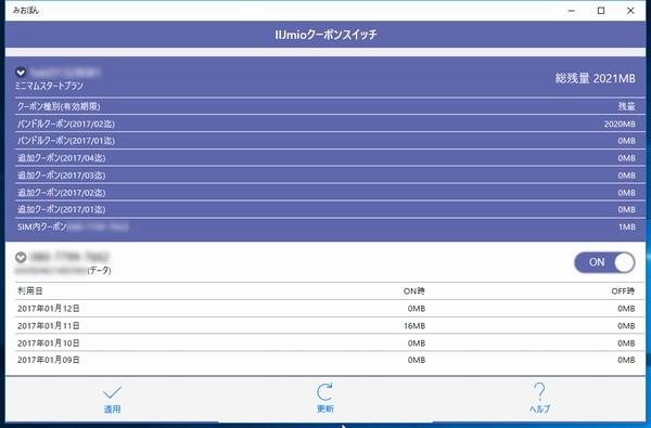 SiSO-LAB☆YOGA BOOK with Windows格安SIM IIJmio、みおぽんインストール