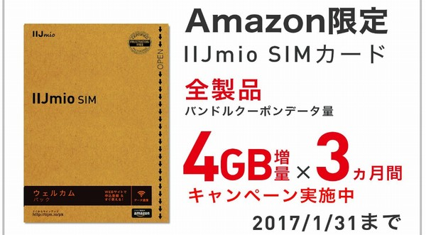SiSO-LAB☆YOGA BOOK with Windows格安SIM IIJmio設定