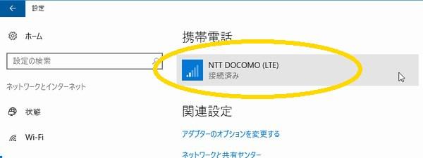 SiSO-LAB☆YOGA BOOK with Windows格安SIM IIJmio設定