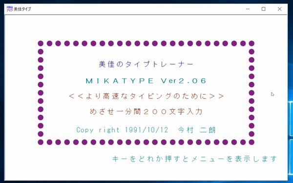SiSO-LAB☆YOGA BOOKでタッチタイプをするコツ、速度測定とか。