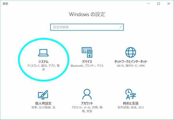 SiSO-LAB☆YOGA BOOK with Windows 画面サイズ(拡大率)変更方法。