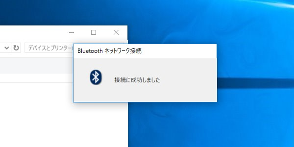 SiSO-LAB☆YOGA BOOK with Windows・iPhoneでBluetooth経由テザリング