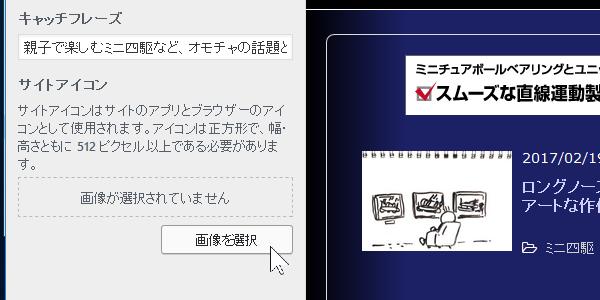 SiSO-LAB☆WordPressでサイトアイコンを設定する方法。