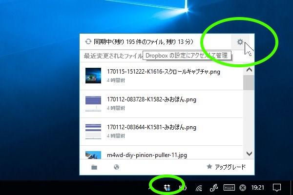 SiSO-LAB☆Dropboxの同期フォルダを変更。