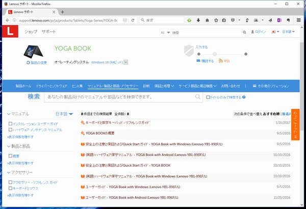 SiSO-LAB☆YOGA BOOK with Windows・取扱説明書のダウンロード