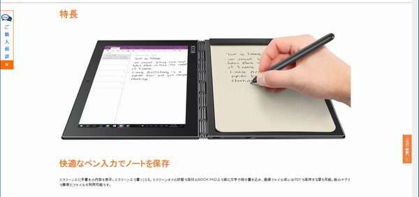 SiSO-LAB☆YOGA BOOK・BOOK Pad