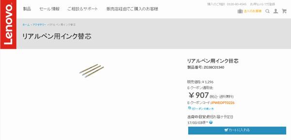 SiSO-LAB☆YOGA BOOK付属リアルペン・替芯。Lenovoショップで販売中。