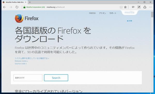 SiSO-LAB☆Firefoxのインストーラダウンロード