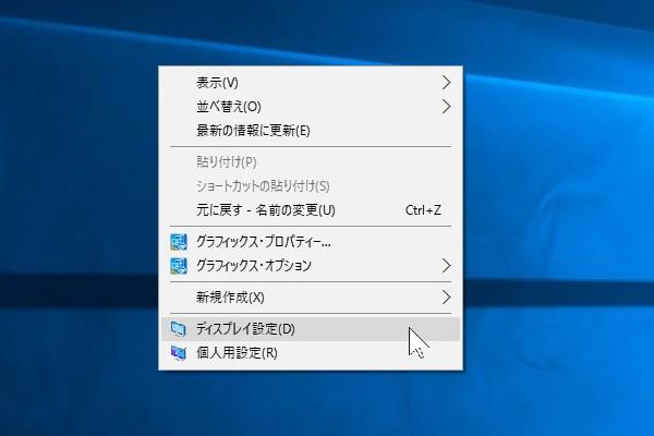 SiSO-LAB☆YOGA BOOK with Windows、画面設定画面を呼び出す方法