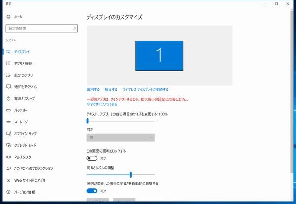 SiSO-LAB☆YOGA BOOK with Windows、画面設定画面
