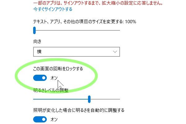 SiSO-LAB☆YOGA BOOK with Windows、画面回転をロックする設定画面
